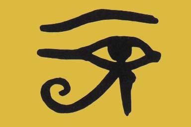 The Wadjet Eye  Wadjet